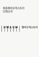 화음챔버 오케스트라 단원소개